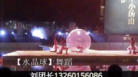 北京舞蹈   水晶球舞蹈  北京舞蹈团