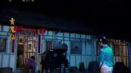 第一剧场卖鬼仙-2011-03-20