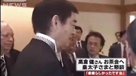 03-06皇太子さまが高倉健に「鉄道員、すばらしかった」