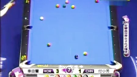 2011 Amway Cup Stage 1 车侑蓝 vs 付小芳
