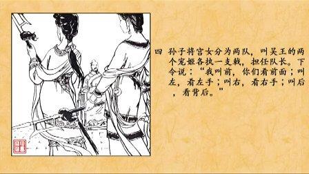 三令五申(成语故事-连环画)