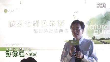 台湾第一家民生用品碳足迹查证 授证典礼