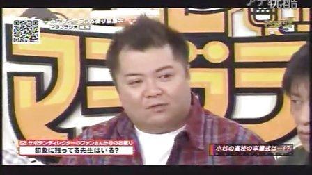『マヨブラジオ』'11.03.26 (2-3) 印象深い先生・ファーストキス