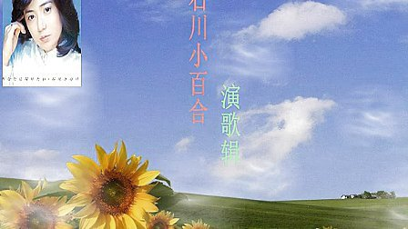 石川小百合 — 歌曲合集 (卡带、原创、首发)