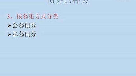 证券投资学03