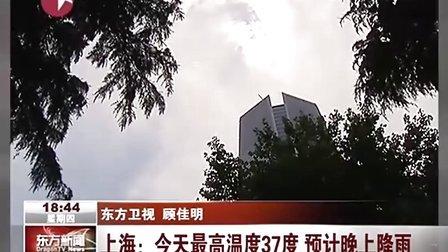 上海:今天最高温度37度  预计晚上降雨 [东方新闻]