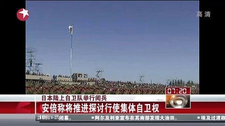 日本陆上自卫队举行阅兵:安倍称将推进探讨行使集体自卫权[看东方]