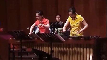 上海音乐学院打击乐罗琇琇等表演