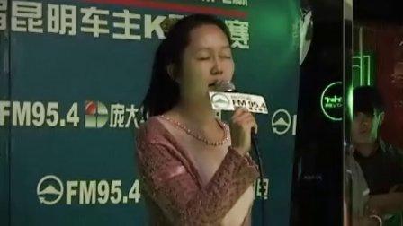 FM954第三届昆明车主K歌大赛晋级赛17号选手朱珠