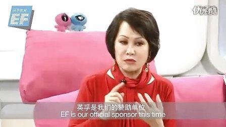 【说热辣英语,做环球小姐】羽西畅谈环球小姐台前幕后,感谢英孚赞助英语培训