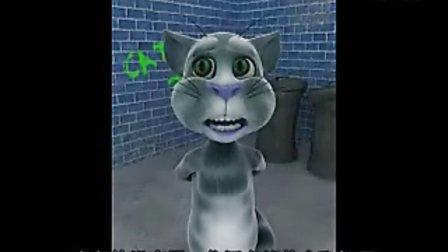 汤姆猫之大骂斗破苍穹
