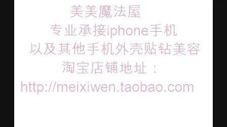 iphone 4 钻壳 米奇 外壳 钻