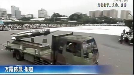 台湾阅兵要展雄二E飞弹 忧两岸掀波喊卡 110627 直播港澳台
