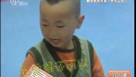 《星尚 今天形象 宝物总动员》 上海威武功夫馆--少儿功夫班的小朋友们