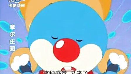 2011卡酷摩尔庄园动画片之【库拉残酷擂台】