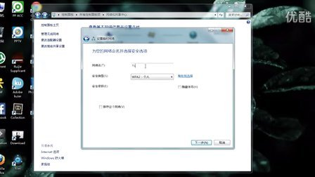 无线网络连接的设置方法(WIN7)