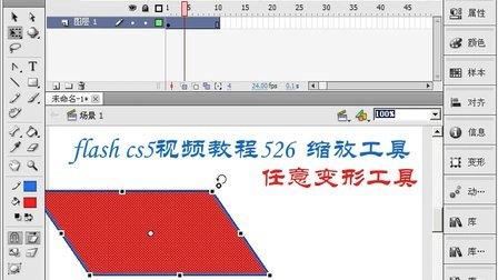 flash cs5视频教程527 任意变形工具