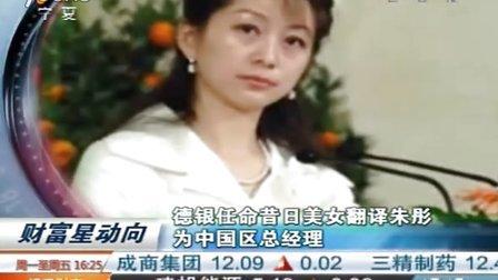 德银任命昔日美女翻译朱彤为中国区总经理 110704 财经中间站