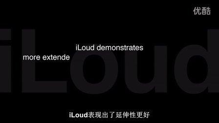 iLoud 音质对比其他热门音箱---第二部
