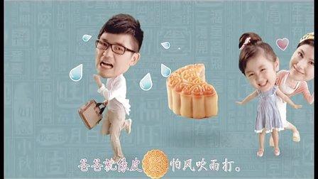 向阳坊30秒月饼广告