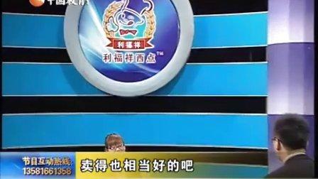 享誉中华 中国女人的梦想 女性代表 就业问题 大学生就业问题 有钱有梦想 女性创业 西点 加盟