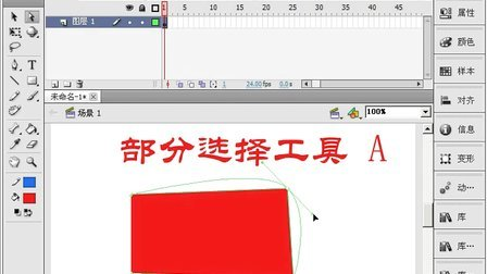 flash cs5 视频教程529 部分选择工具