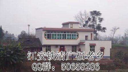 宜宾市江安县铁清广福