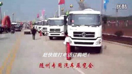 【楚欣专汽】12米高空作业车的视频