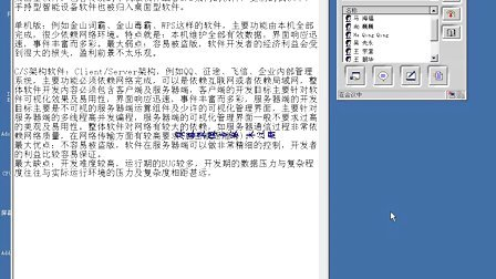 思胜 ASP.Net C#培训-5-2-上午-1-C基本原理.wmv
