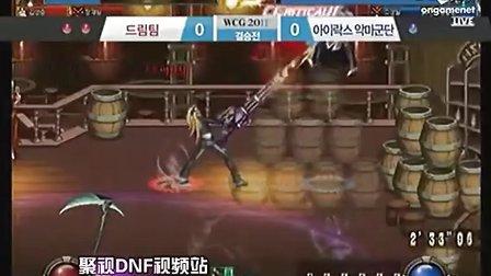 【韩服DNF】WCG2011韩国区-擂台赛-决赛 恶魔军团 Vs 梦想