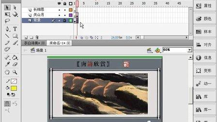 flash cs5视频教程571 唐诗欣赏课件2
