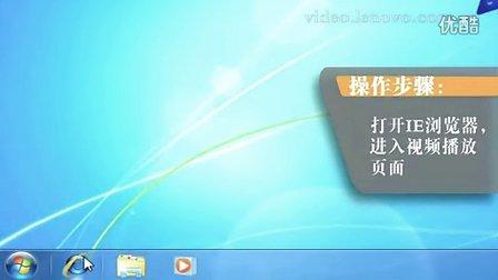 Win7系统中如何解决网页播放Flash视频卡顿问题