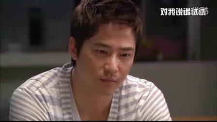 对我说谎试试 07韩语中字