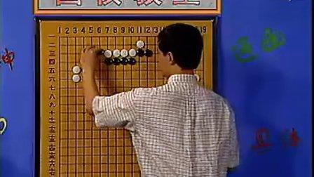 王元中级围棋教室 22