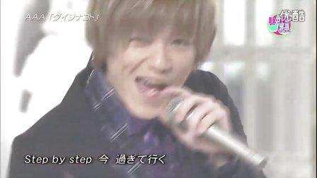 ハッピーMusic 2011.02.19 AAA - ダイジナコト