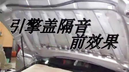 丰田老锐志全车改装隔音效果实拍图(深圳壹捷)
