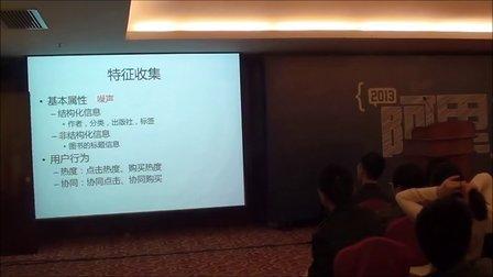 阿里技术沙龙第21期《推荐技术在百度UGC产品中的应用》杨宇航