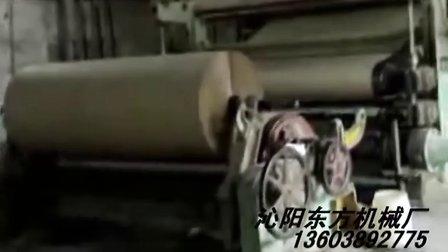 造纸设备黄板纸生产现场-沁阳东方机械厂