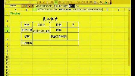 Excel 2003 —查找函数(高级技巧)