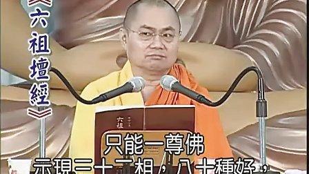 慧律法师国语新版《六祖坛经》(17)_标清