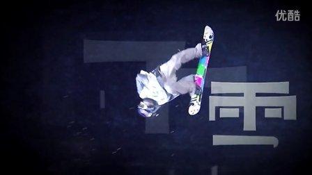 2011沸雪单板大赛 北京 宣传片Trailer_AirStyle_Beijing