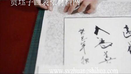 字画装裱视频 贵珏书画装裱视频教程