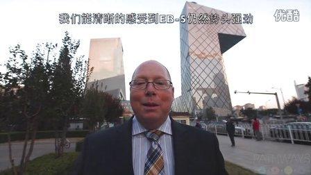EB-5-10月中国访问