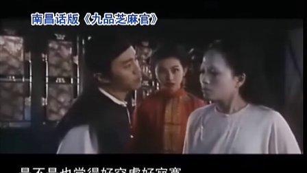 南昌话版九品芝麻官