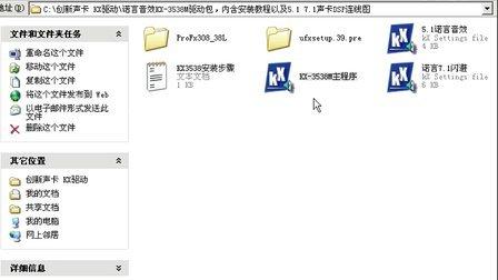创新声卡SB0610  KX驱动安装 主讲老师 廖俊华