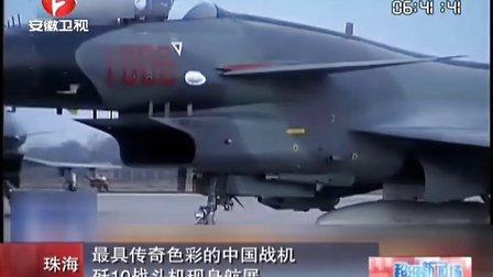 珠海:最具传奇色彩的中国战机 歼10战斗机现身航展[超级新闻场]