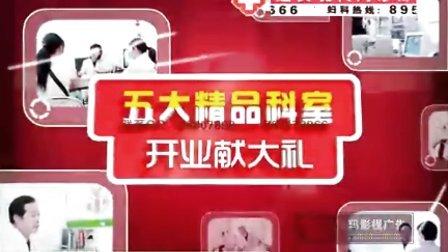 蓬安县现代门诊部综合开业活动45秒