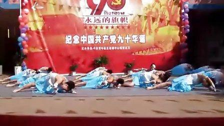 资中县孟塘镇党委庆祝建党90周年活动-舞蹈《鸿雁》