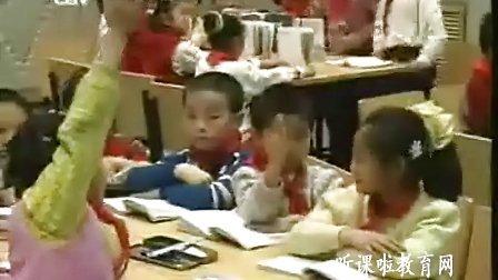 新课标人教版语文二年级上册《欢庆》教学视频王宏源