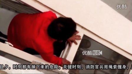 【拍客】老妇精神病发作欲跳四楼 消防空降营救